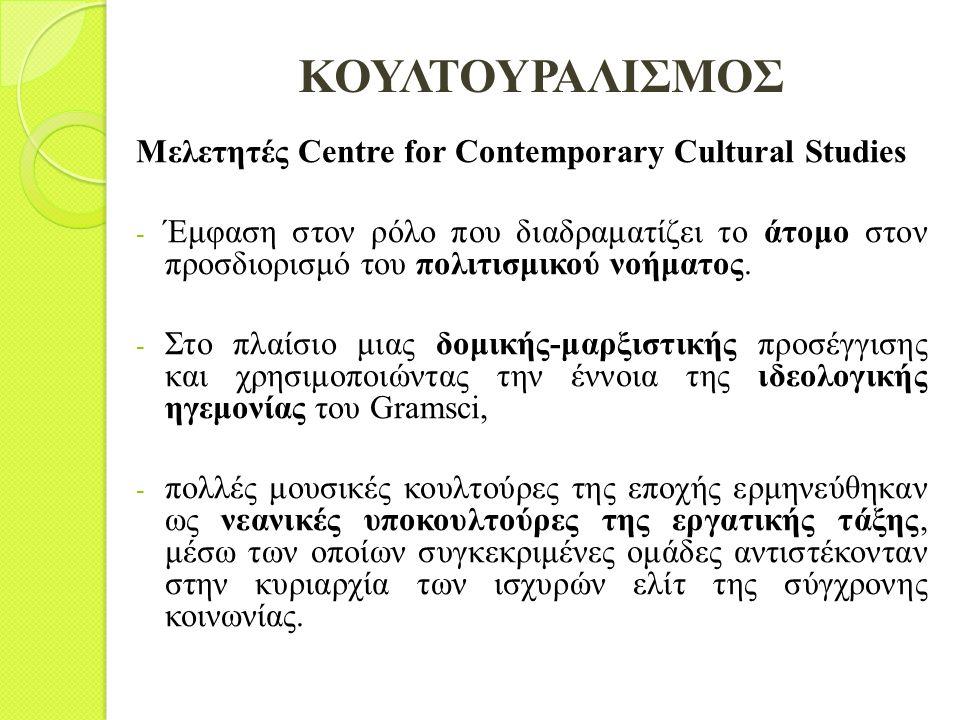 ΚΟΥΛΤΟΥΡΑΛΙΣΜΟΣ Μελετητές Centre for Contemporary Cultural Studies