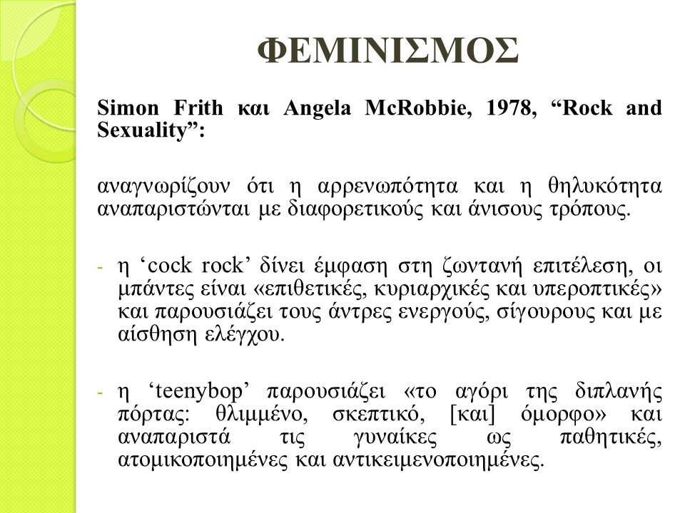 ΦΕΜΙΝΙΣΜΟΣ Simon Frith και Angela McRobbie, 1978, Rock and Sexuality :