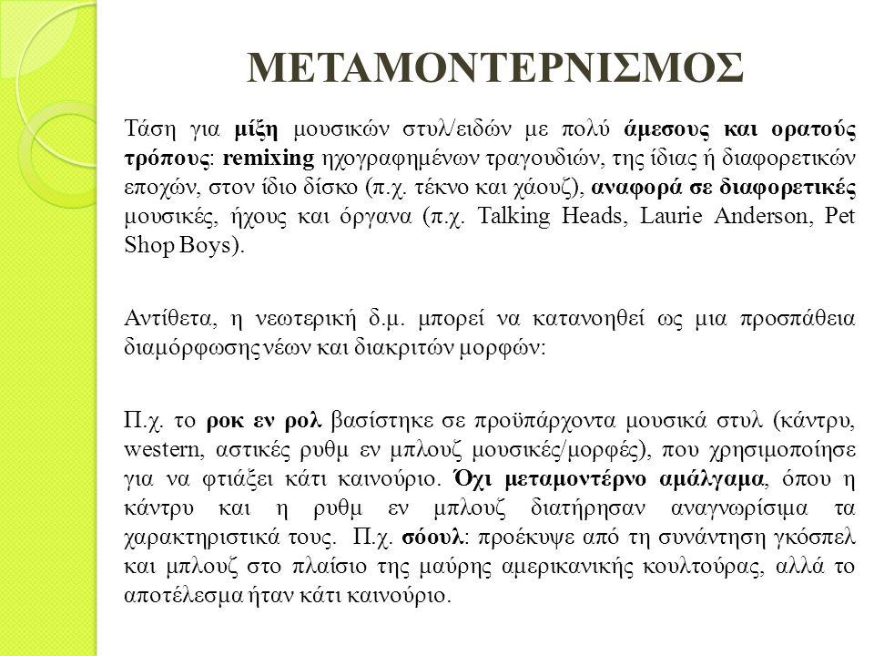 ΜΕΤΑΜΟΝΤΕΡΝΙΣΜΟΣ
