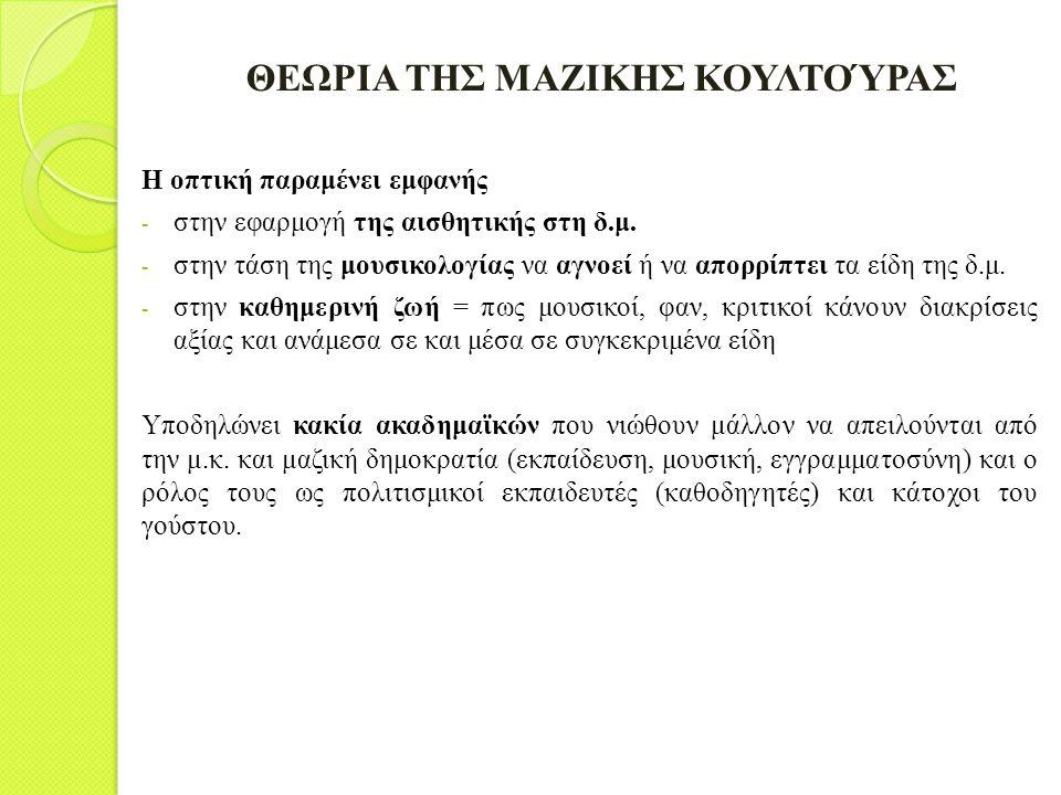 ΘΕΩΡΙΑ ΤΗΣ ΜΑΖΙΚΗΣ ΚΟΥΛΤΟΎΡΑΣ
