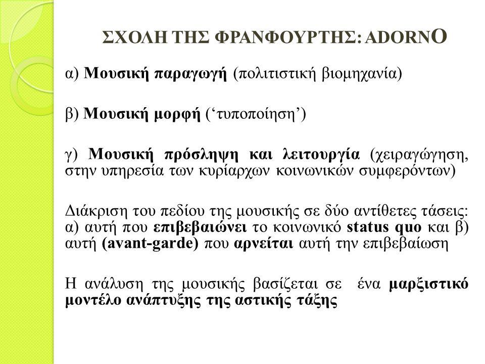 ΣΧΟΛΗ ΤΗΣ ΦΡΑΝΦΟΥΡΤΗΣ: ADORNO