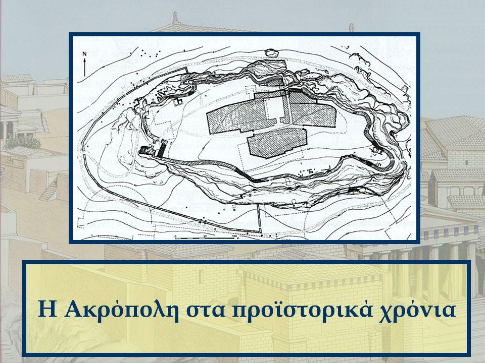 Η Ακρόπολη στα προϊστορικά χρόνια