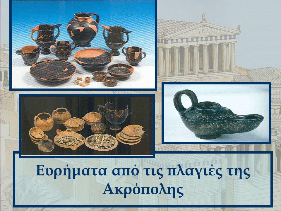 Ευρήματα από τις πλαγιές της Ακρόπολης