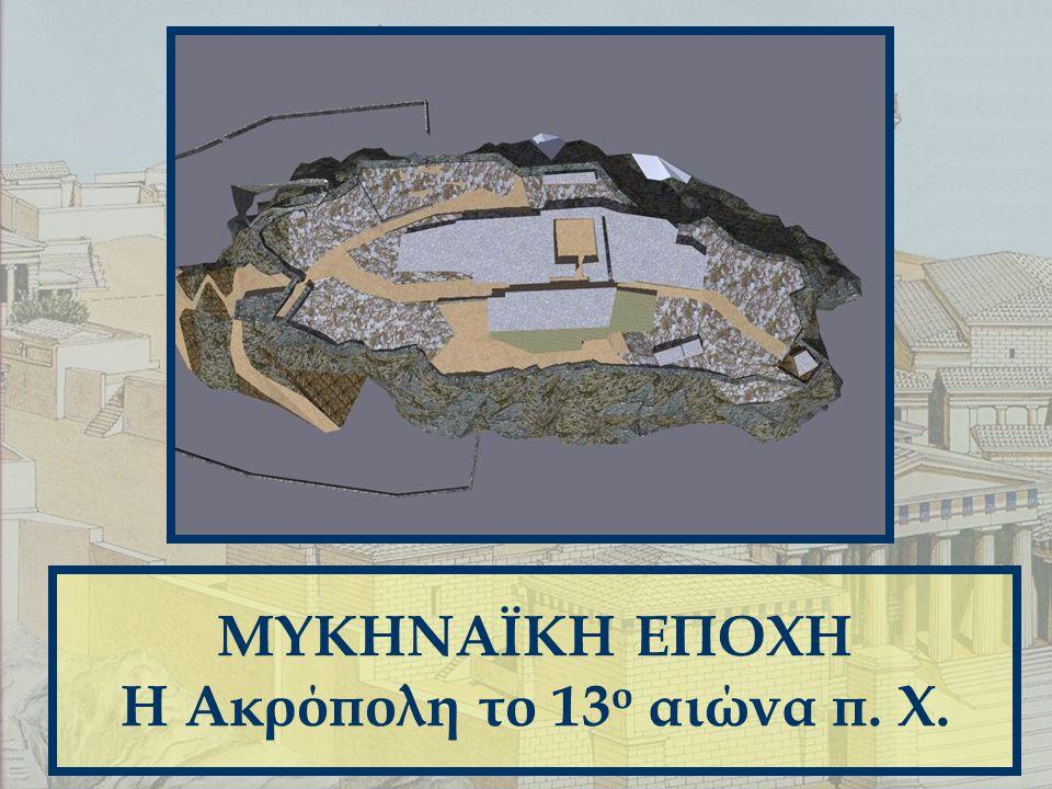 ΜΥΚΗΝΑΪΚΗ ΕΠΟΧΗ Η Ακρόπολη το 13ο αιώνα π. Χ.