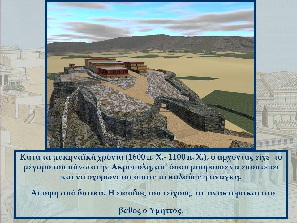 Κατά τα μυκηναϊκά χρόνια (1600 π. Χ. - 1100 π. Χ