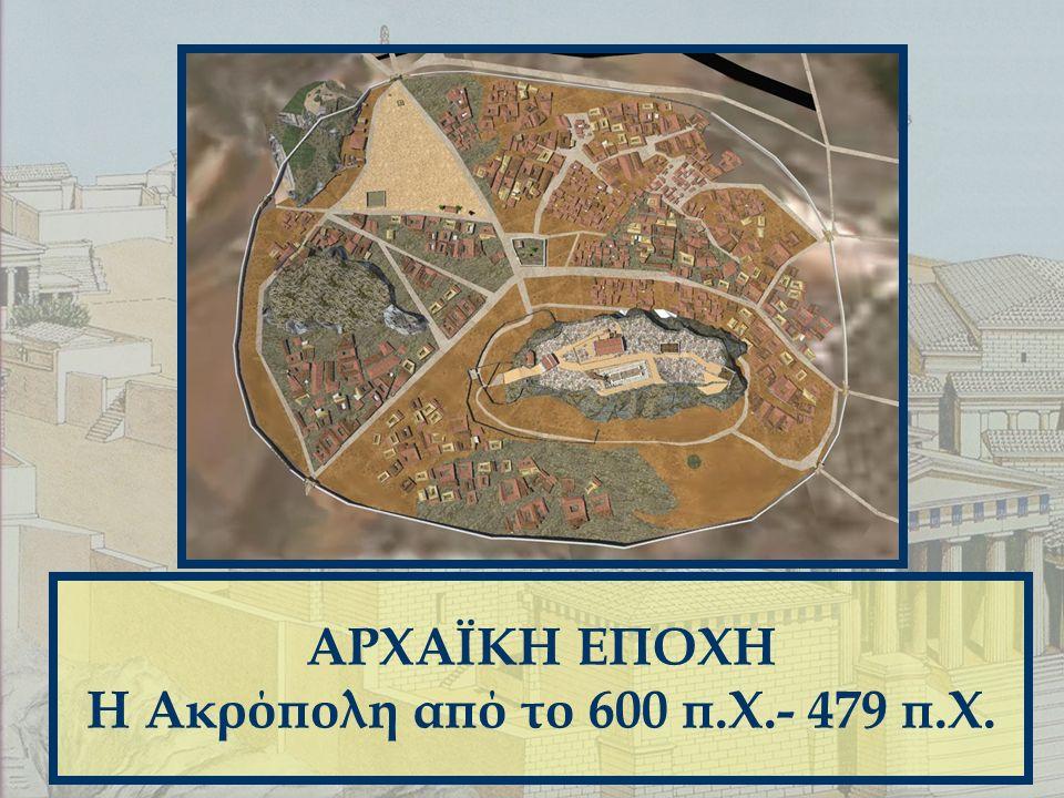ΑΡΧΑΪΚΗ ΕΠΟΧΗ Η Ακρόπολη από το 600 π.Χ.- 479 π.Χ.
