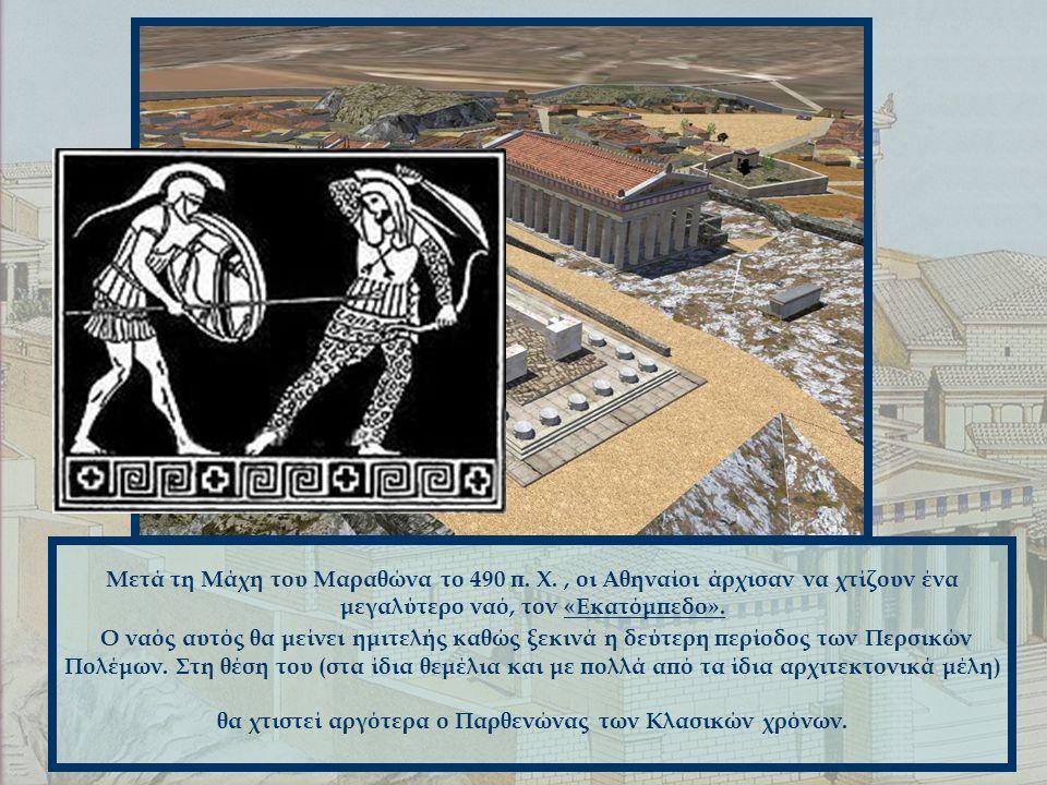 Μετά τη Μάχη του Μαραθώνα το 490 π. Χ