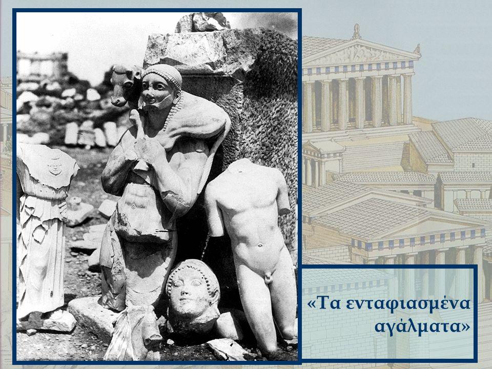 «Τα ενταφιασμένα αγάλματα»