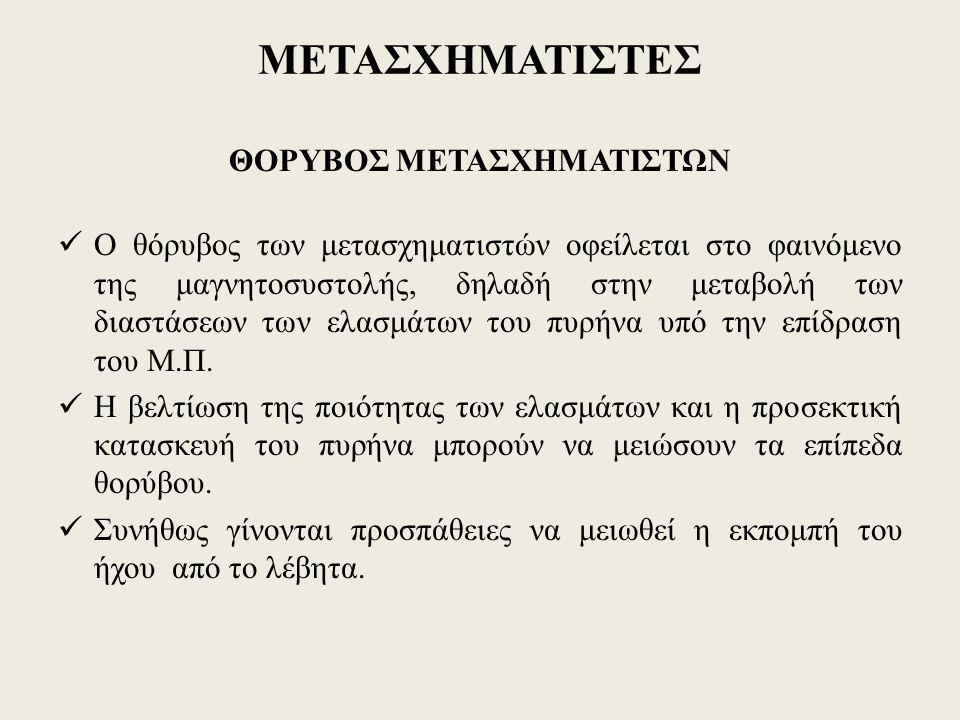 ΘΟΡΥΒΟΣ ΜΕΤΑΣΧΗΜΑΤΙΣΤΩΝ