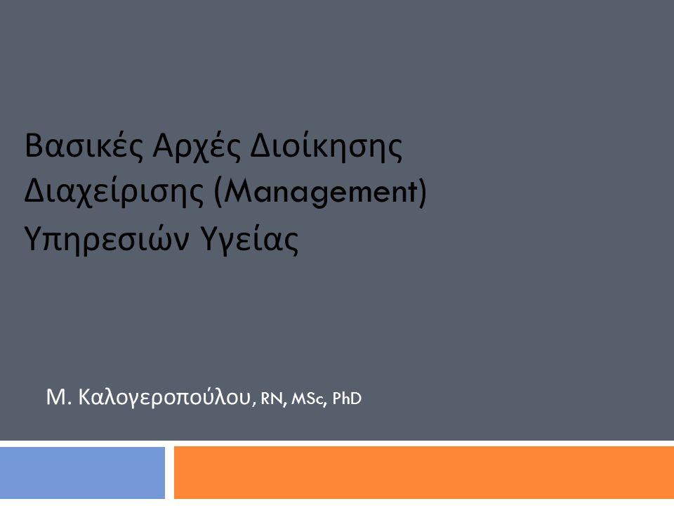 Μ. Καλογεροπούλου, RN, MSc, PhD