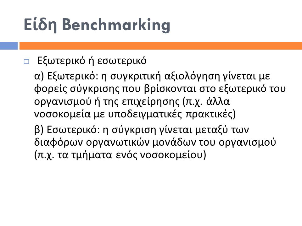 Είδη Benchmarking Εξωτερικό ή εσωτερικό