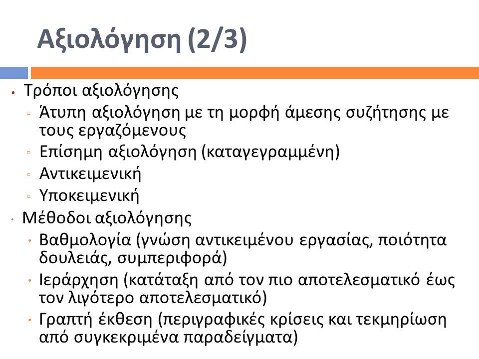 Αξιολόγηση (2/3) Τρόποι αξιολόγησης