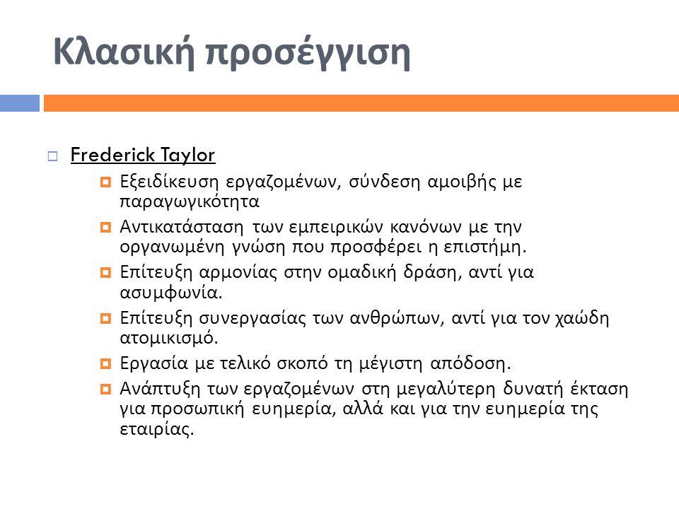 Κλασική προσέγγιση Frederick Taylor