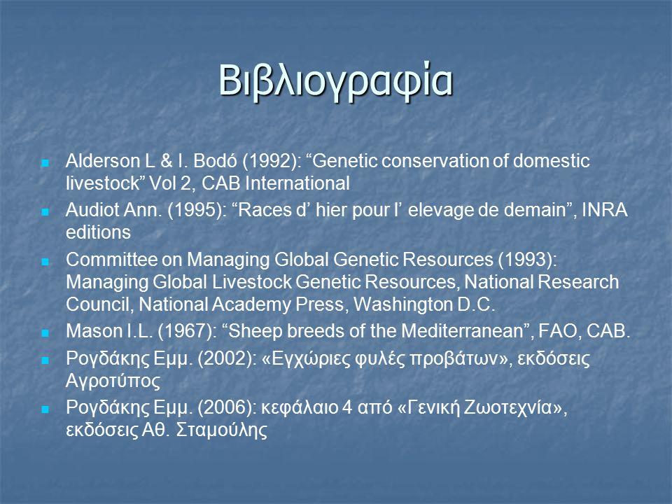 Βιβλιογραφία Alderson L & I. Bodó (1992): Genetic conservation of domestic livestock Vol 2, CAB International.