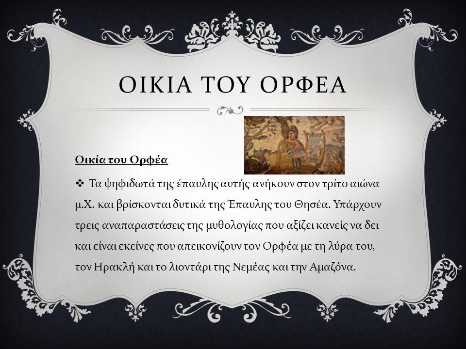 ΟΙΚΙΑ ΤΟΥ ΟΡΦΕΑ Οικία του Ορφέα