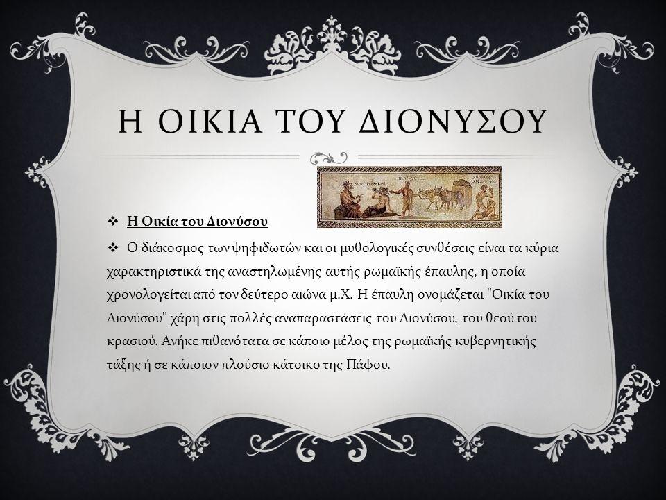 Η ΟΙΚΙΑ ΤΟΥ ΔΙΟΝΥΣΟΥ Η Οικία του Διονύσου