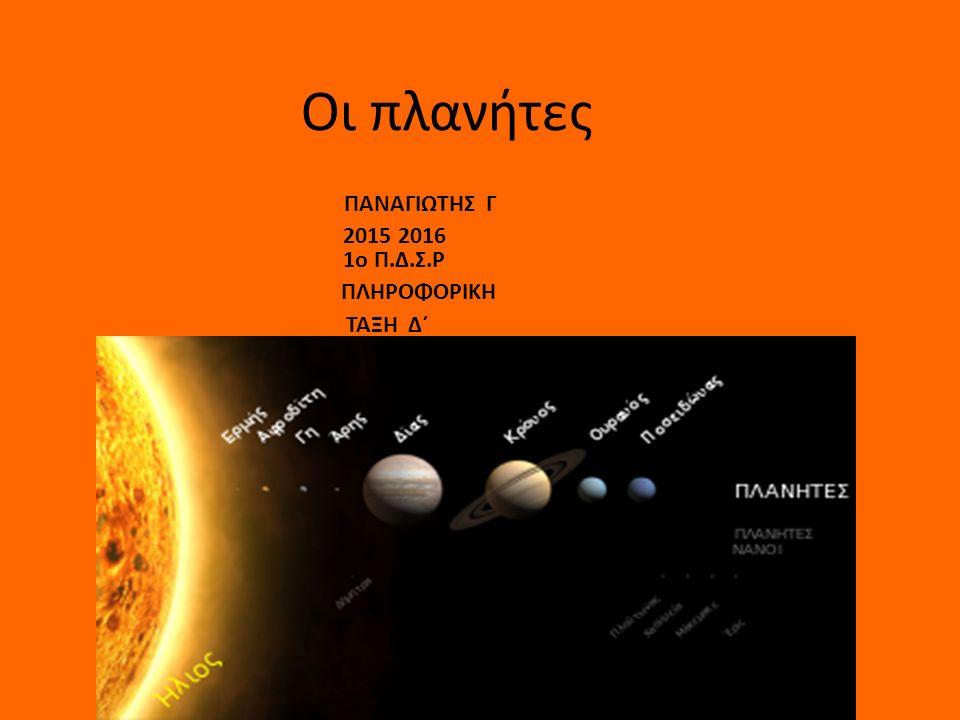 Οι πλανήτες ΠΑΝΑΓΙΩΤΗΣ Γ 2015 2016 1o Π.Δ.Σ.Ρ ΠΛΗΡΟΦΟΡΙΚΗ ΤΑΞΗ Δ΄