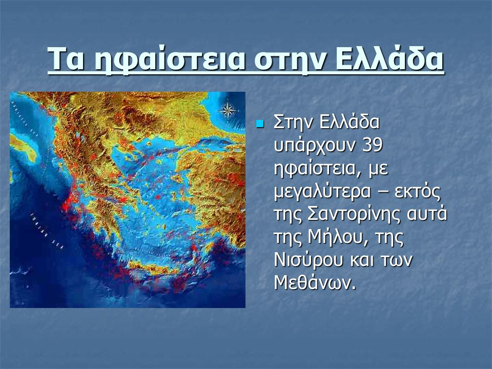 Τα ηφαίστεια στην Ελλάδα