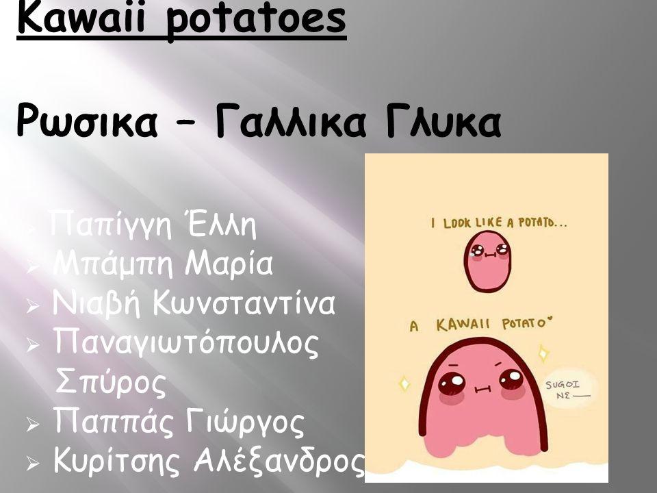 Kawaii potatoes Ρωσικα – Γαλλικα Γλυκα Μπάμπη Μαρία Νιαβή Κωνσταντίνα