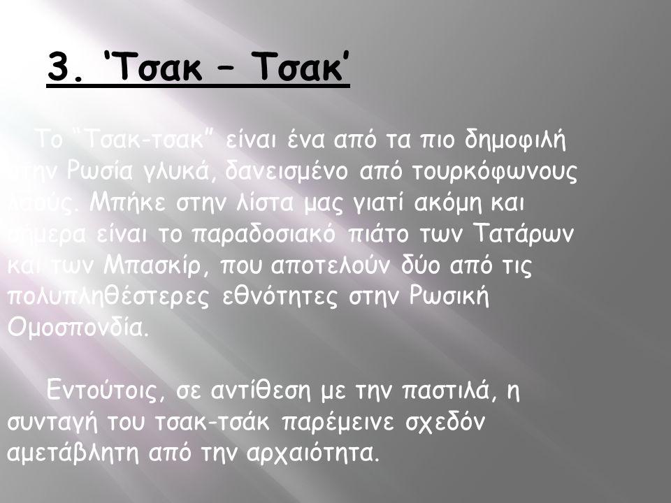 3. 'Τσακ – Τσακ'