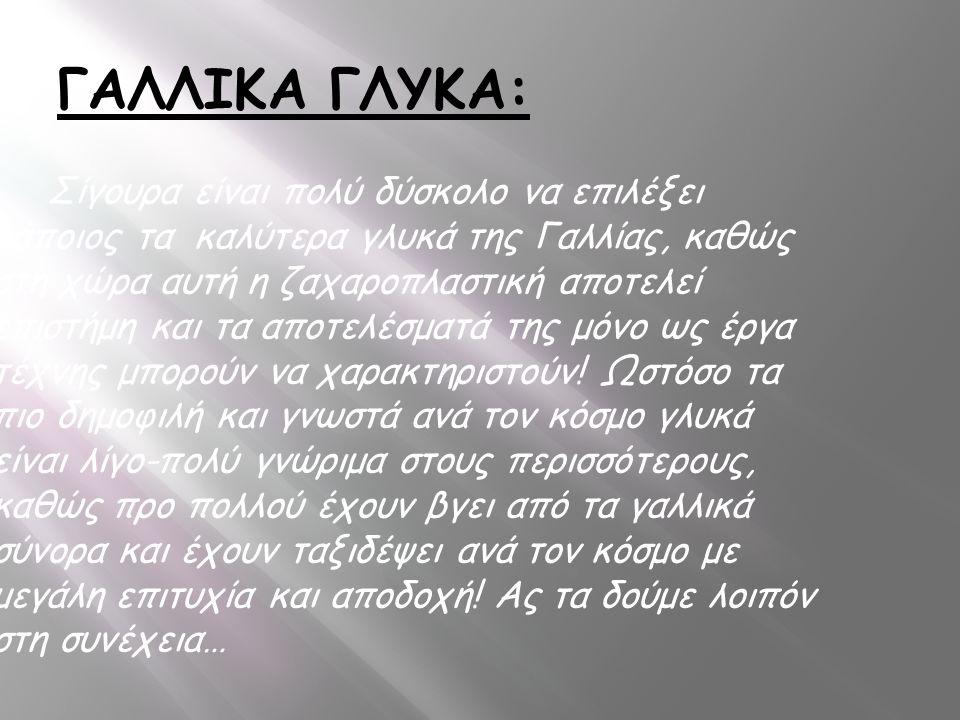 ΓΑΛΛΙΚΑ ΓΛΥΚΑ: