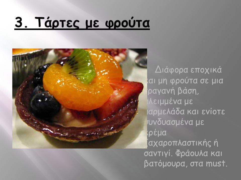 3. Τάρτες με φρούτα