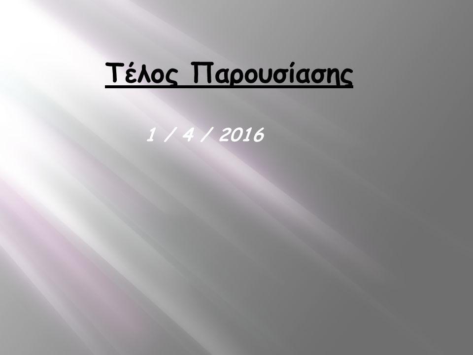 Τέλος Παρουσίασης 1 / 4 / 2016