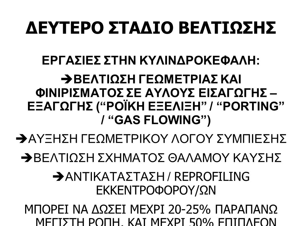 ΔΕΥΤΕΡΟ ΣΤΑΔΙΟ ΒΕΛΤΙΩΣΗΣ