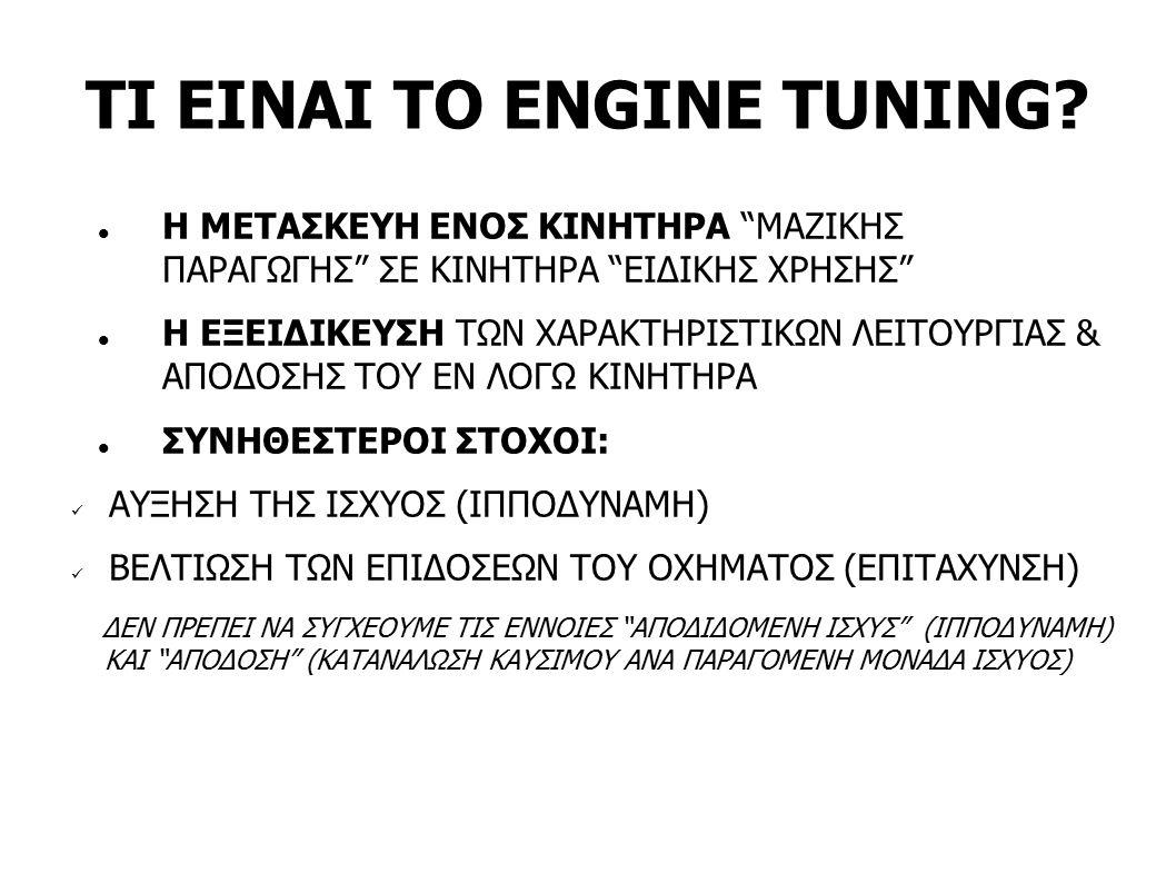 ΤΙ ΕΙΝΑΙ ΤΟ ENGINE TUNING