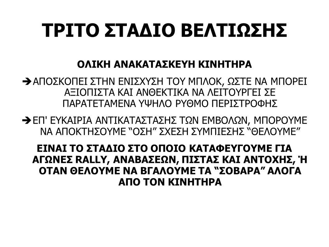 ΤΡΙΤΟ ΣΤΑΔΙΟ ΒΕΛΤΙΩΣΗΣ