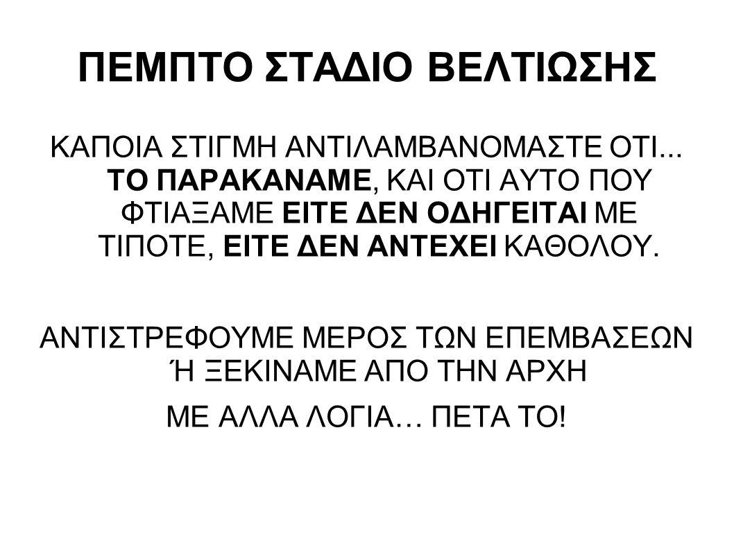 ΠΕΜΠΤΟ ΣΤΑΔΙΟ ΒΕΛΤΙΩΣΗΣ