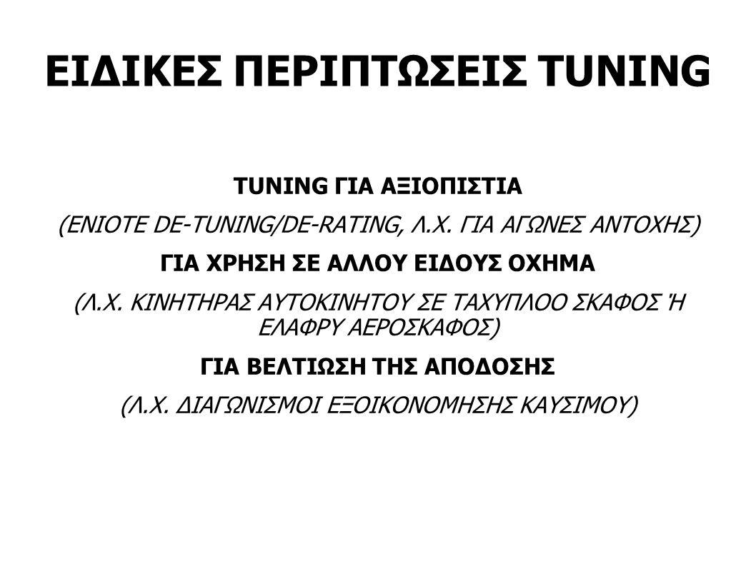 ΕΙΔΙΚΕΣ ΠΕΡΙΠΤΩΣΕΙΣ TUNING