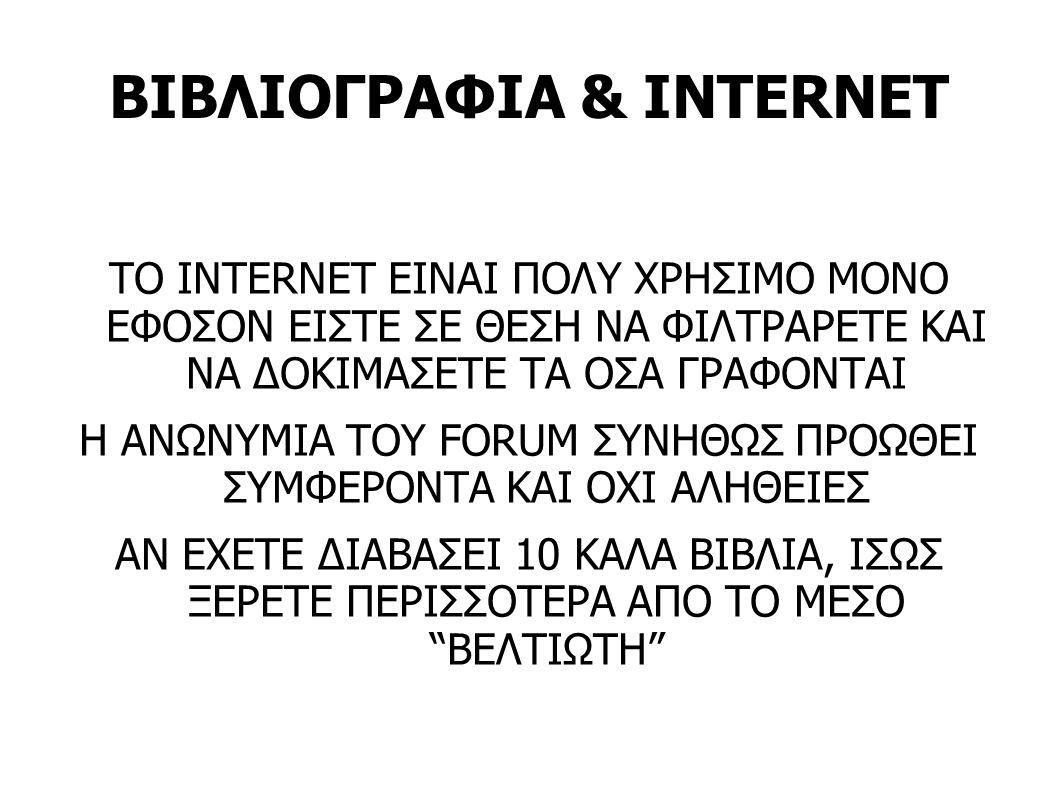 ΒΙΒΛΙΟΓΡΑΦΙΑ & INTERNET