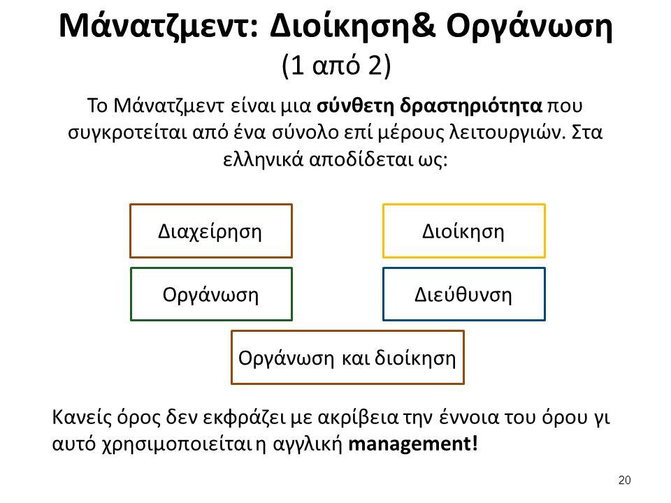Μάνατζμεντ: Διοίκηση& Οργάνωση (2 από 2)