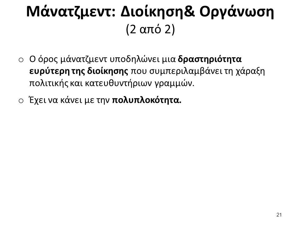 Θεμελιώδεις αρχές Διοίκησης (1 από 2)