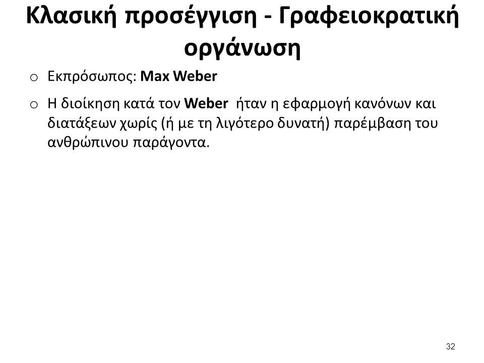 Γραφειοκρατική οργάνωση κατά Weber