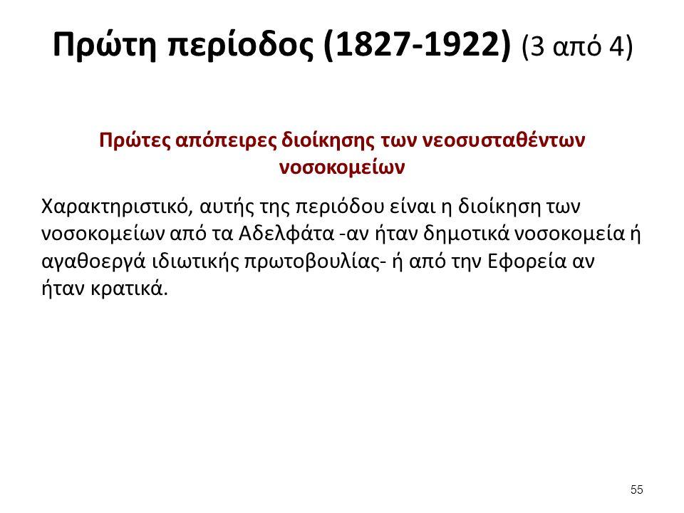 Πρώτη περίοδος (1827-1922) (4 από 4)