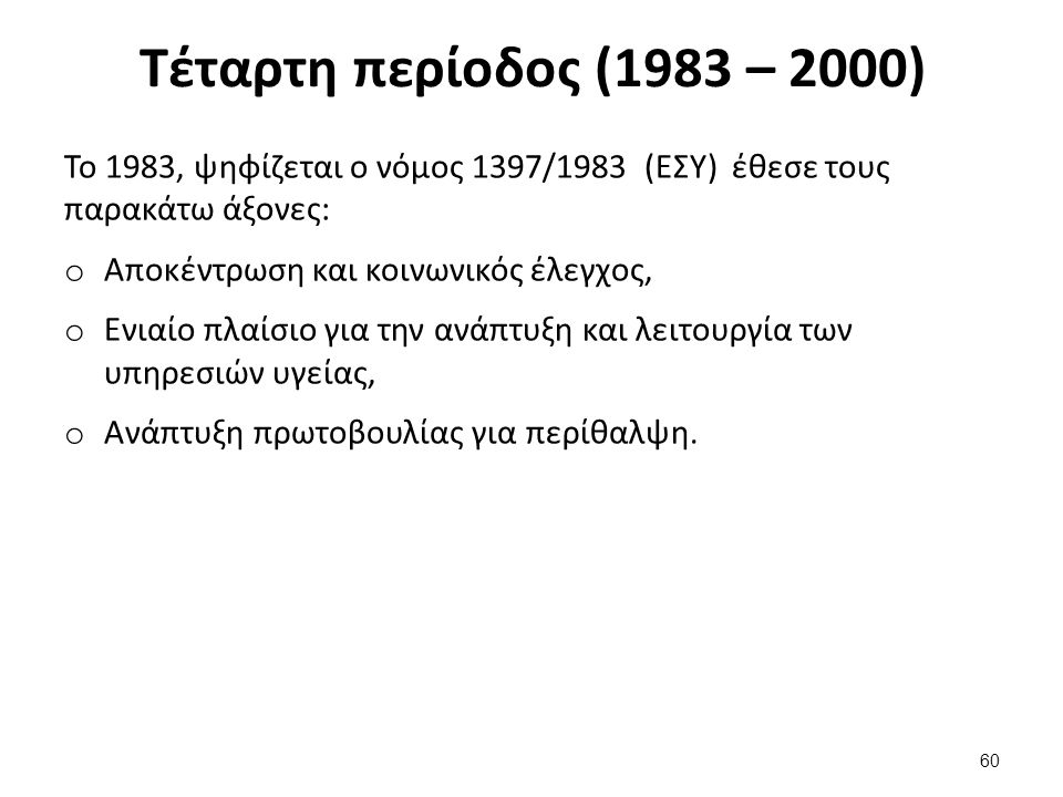 Νόμος 1397/83