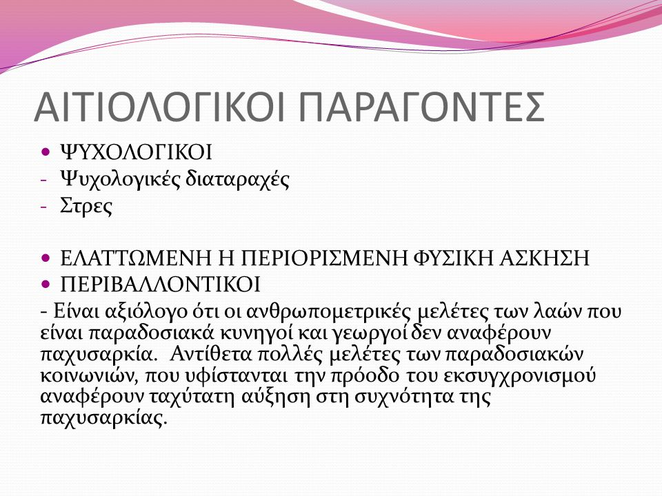 ΑΙΤΙΟΛΟΓΙΚΟΙ ΠΑΡΑΓΟΝΤΕΣ