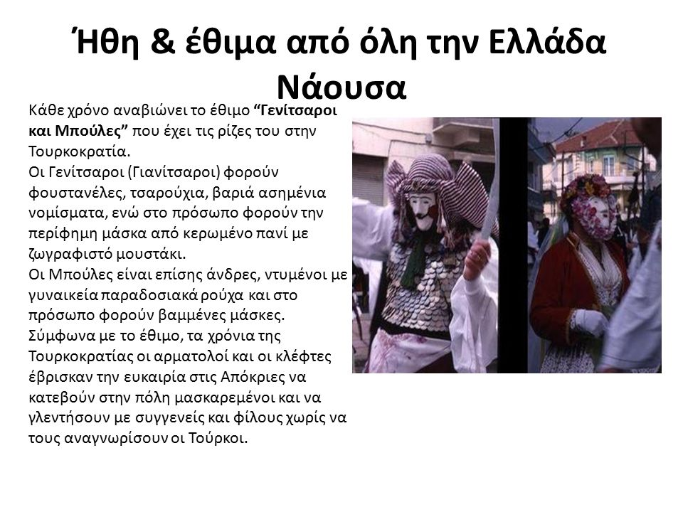 Ήθη & έθιμα από όλη την Ελλάδα Νάουσα