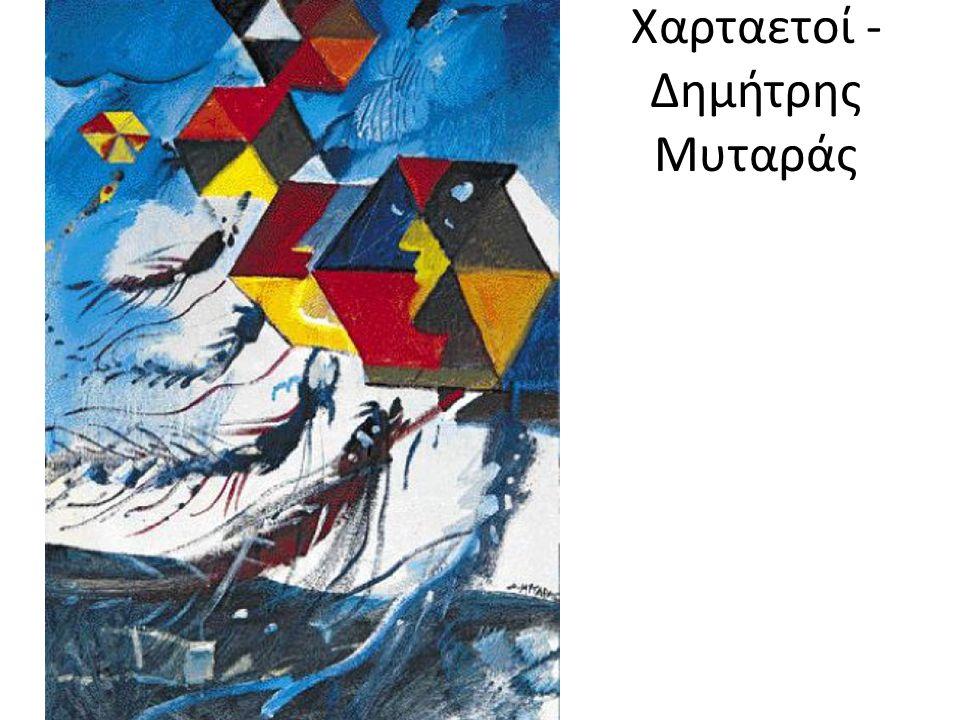 Χαρταετοί -Δημήτρης Μυταράς