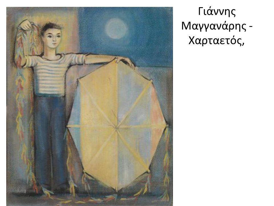 Γιάννης Μαγγανάρης -Χαρταετός,