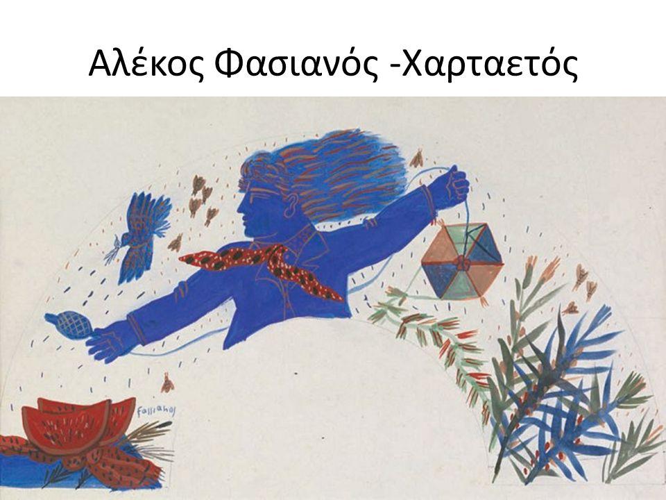 Αλέκος Φασιανός -Χαρταετός