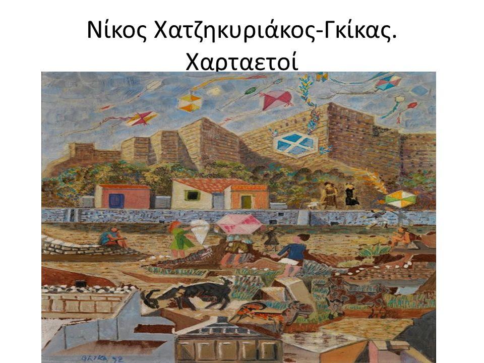 Νίκος Χατζηκυριάκος-Γκίκας. Χαρταετοί