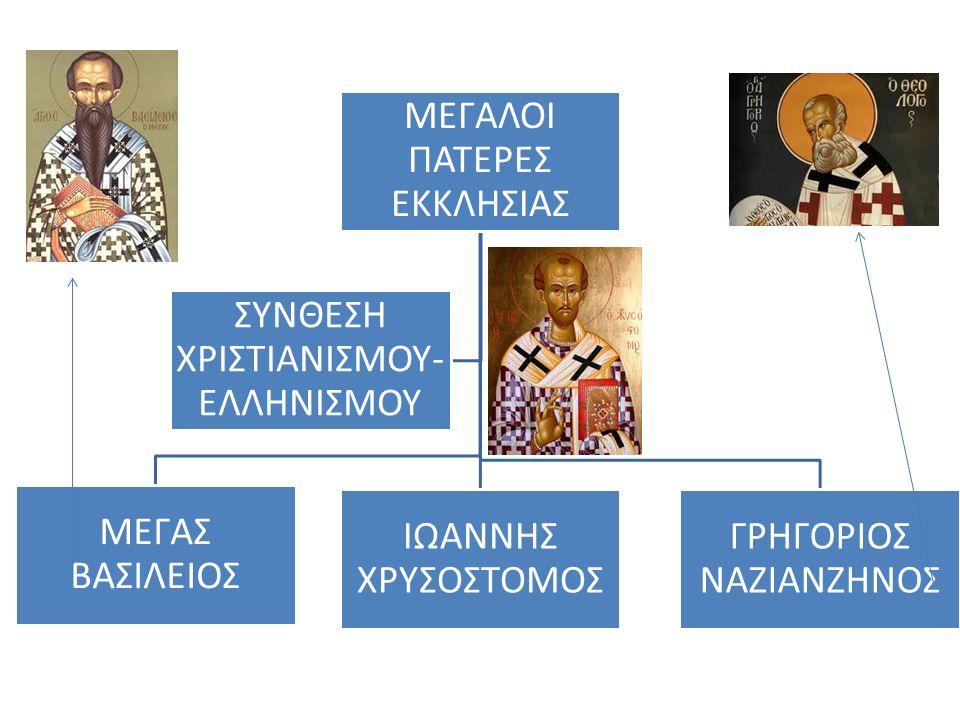 ΜΕΓΑΛΟΙ ΠΑΤΕΡΕΣ ΕΚΚΛΗΣΙΑΣ