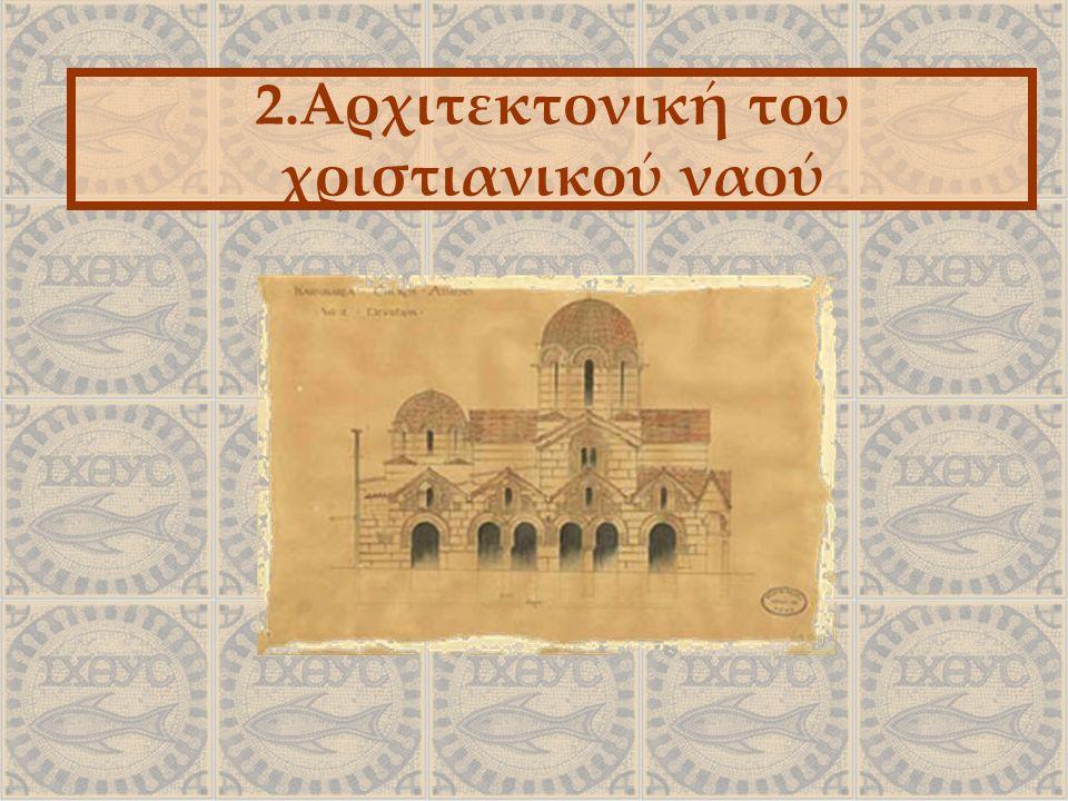 2.Αρχιτεκτονική του χριστιανικού ναού