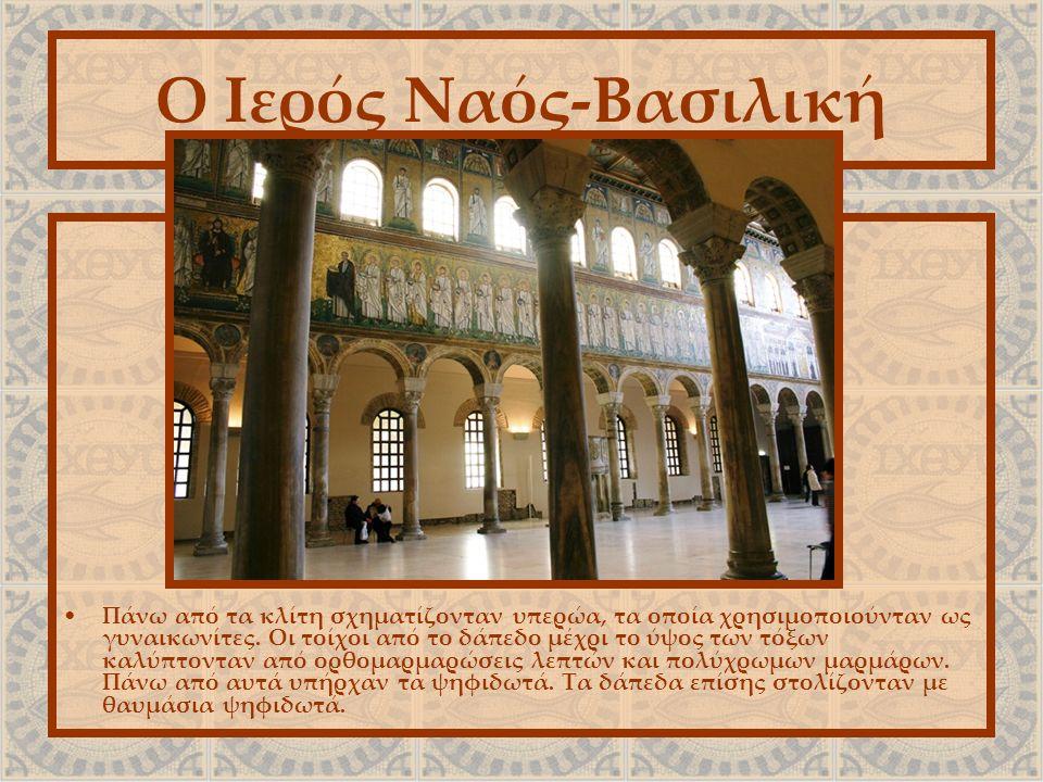 Ο Ιερός Ναός-Βασιλική
