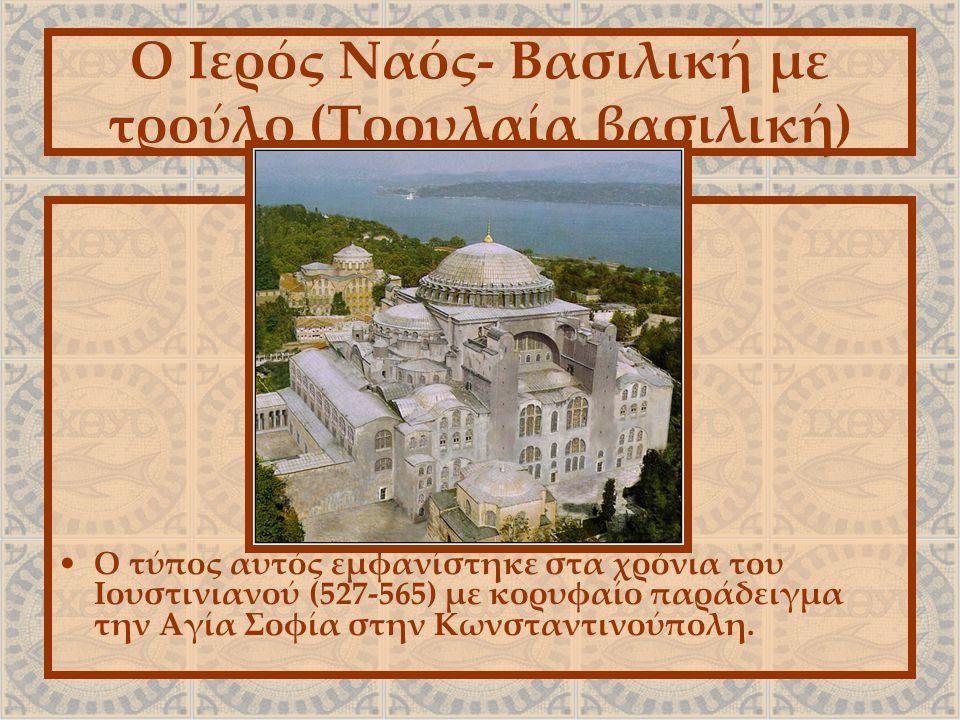 Ο Ιερός Ναός- Βασιλική με τρούλο (Τρουλαία βασιλική)