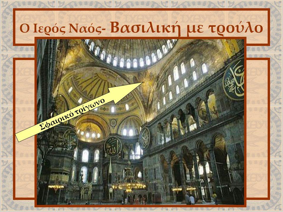 Ο Ιερός Ναός- Βασιλική με τρούλο