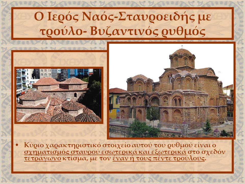 Ο Ιερός Ναός-Σταυροειδής με τρούλο- Βυζαντινός ρυθμός